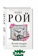 Рой Олег Юрьевич Белый квадрат. Захват судьбы