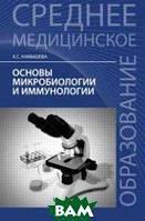 Камышева Карина Сергеевна Основы микробиологии и иммунологии. Учебное пособие
