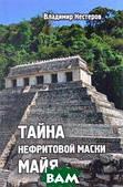 Владимир Нестеров Тайна нефритовой маски майя