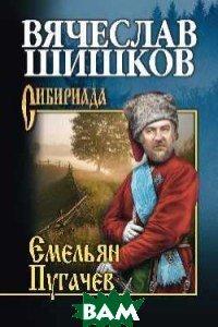 Шишков Вячеслав Яковлевич Емельян Пугачев. Книга 2