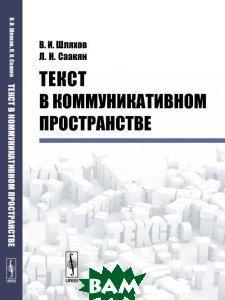 В. И. Шляхов, Л. Н. Саакян Текст в коммуникативном пространстве
