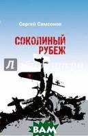 Самсонов Сергей Анатольевич Соколиный рубеж