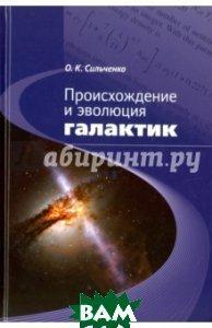 Сильченко Ольга Кастьяновна Происхождение и эволюция галактик