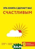 Хибберд Джессами; Асмар Джо Эта книга сделает вас счастливым