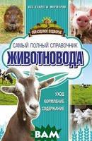 Слуцкий Игорь Самый полный справочник животновода