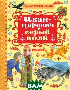 А. Н. Толстой Иван-Царевич и серый волк