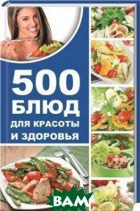 Баранова Алевтина Ивановна 500 блюд для красоты и здоровья