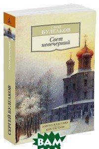 Булгаков С. Свет невечерний