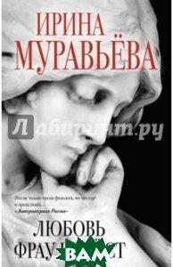 Муравьева Ирина Лазаревна Любовь фрау Клейст