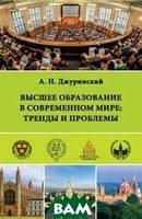 Джуринский Александр Наумович Высшее образование в современном мире. Тренды и проблемы