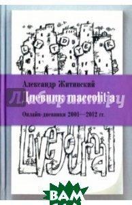 Житинский Александр Николаевич Дневник maccolit`a. Онлайн-дневники 2001-2012 годов