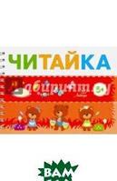 Асеева Ирина Ивановна Маша и Даша варят кашу