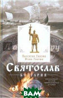 Гнатюк Валентин Сергеевич, Гнатюк Юлия Валерьевна Святослав. Болгария