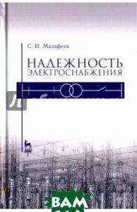 Малафеева Сергей Иванович Надежность электроснабжения. Учебное пособие