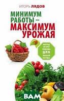 Игорь Лядов Минимум работы - максимум урожая! Метод Игоря Лядова для любой почвы