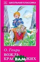 О. Генри Вождь краснокожих. Рассказы