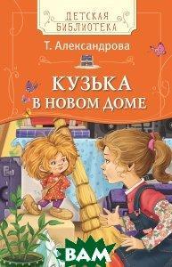 Т. Александрова Кузька в новом доме
