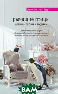 Даниэль Глаттауэр Рычащие птицы. Комментарии к будням