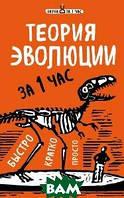 Сердцева Наталья Петровна Теория эволюции за 1 час