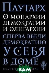 Плутарх О монархии, демократии и олигархии
