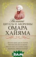 Хайям Омар Великие цитаты и афоризмы Омара Хайяма