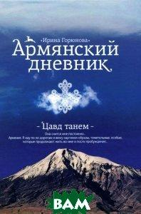Ирина Горюнова Армянский дневник. Цавд танем