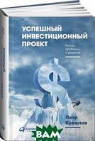 Пётр Ковалёв Успешный инвестиционный проект. Риски, проблемы и решения