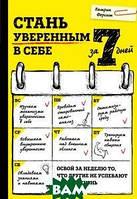 Образцов Петр Алексеевич Стань уверенным в себе за 7 дней