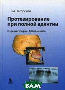Загорский Валерий Арсентьевич Протезирование при полной адентии
