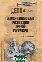 Платошкин Николай Николаевич Американская разведка против Гитлера