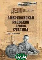 Платошкин Николай Николаевич Американская разведка против Сталина