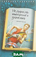Дмитрий Луговой Недоросль имперского значения