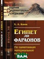 Кинк Х.А. Египет до фараонов. По памятникам материальной культуры