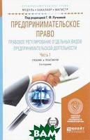 Предпринимательское право. Правовое регулирование отдельных видов предпринимательской деятельности. Учебник и практикум. В 2 частях. Часть 1
