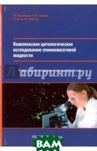 Торцевски Михель, Лакнер Карл Й., Боль Йюрген, Зоммер Клеменс Комплексное цитологическое исследование спинномозговой жидкости. Руководство