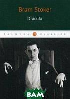 Stoker Bram Дракула (изд. 2017 г. )
