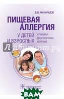 Мачарадзе Дали Шотаевна Пищевая аллергия у детей и взрослых. Клиника, диагностика, лечение