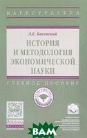 Л. Е. Басовский История и методология экономической науки. Учебное пособие
