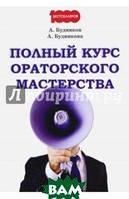 Будникова Анастасия, Будников Александр Полный курс ораторского мастерства