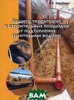 Зарубина Людмила Петровна Защита территорий и строительных площадок от подтопления грунтовыми водами