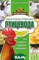 Игорь Слуцкий Самый полный справочник птицевода
