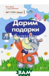 Савушкин С. Н. Истории с наклейками. Дарим подарки. От 2 лет
