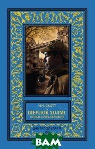 Н. М. Скотт Шерлок Холмс. Новые приключения