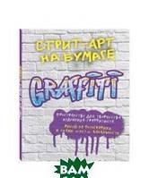 Орлова Юлия Леонидовна Стрит-арт на бумаге. Graffiti