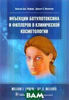 Вильям Дж. Лифам, Джилл С. Меличер Инъекции ботулотоксина и филлеров в клинической косметологии