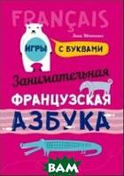 Иванченко Анна Игоревна Занимательная французская азбука. Игры с буквами
