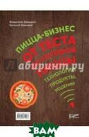 Давыдов Владимир Владимирович, Давыдов Евгений Владимирович Пицца-бизнес. От теста до готовой пиццы. Технологии, решения, ингредиенты