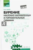 Ежов Игорь Владимирович Бурение наклонно направленных и горизонтальных скважин. Учебное пособие