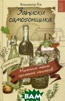 Еж Владимир Записки самогонщика. Маленькие тайны приятных напитков