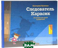 Екатерина Кронгауз Следователь Карасик. 12 загадок для детей и родителей